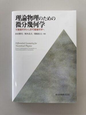 理論物理のための微分幾何学