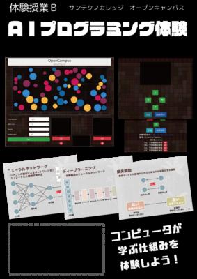 AIプログラミング